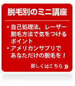 口コミ 評判 情報 ミニ講座