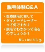 口コミ 評判 情報 体験談Q&A